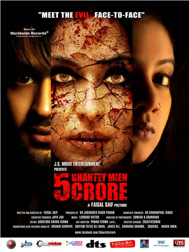 5 Ghantey Mien 5 Crore - Movie Poster #2 (Medium)