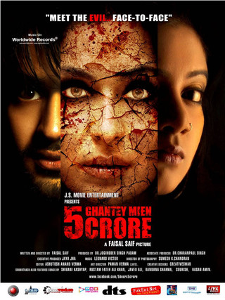 5 Ghantey Mien 5 Crore - Movie Poster #2 (Small)