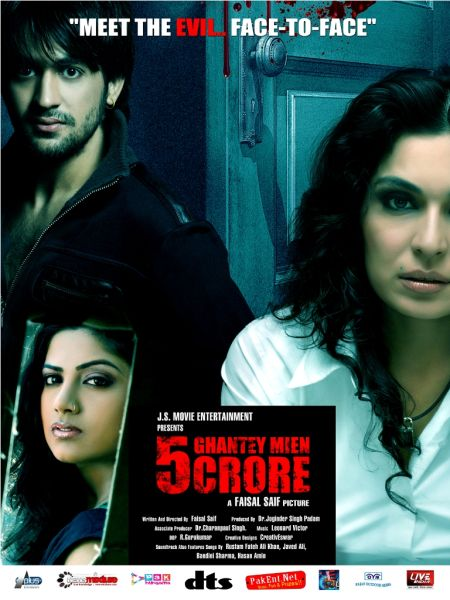5 Ghantey Mien 5 Crore - Movie Poster #3 (Original)