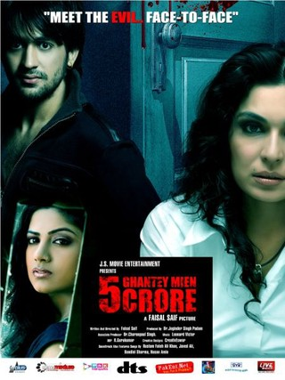 5 Ghantey Mien 5 Crore - Movie Poster #3