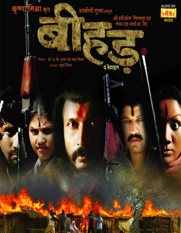Beehad - Movie Poster #1 (Original)