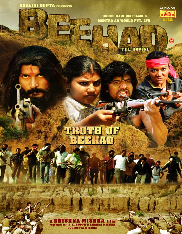 Beehad - Movie Poster #2 (Original)