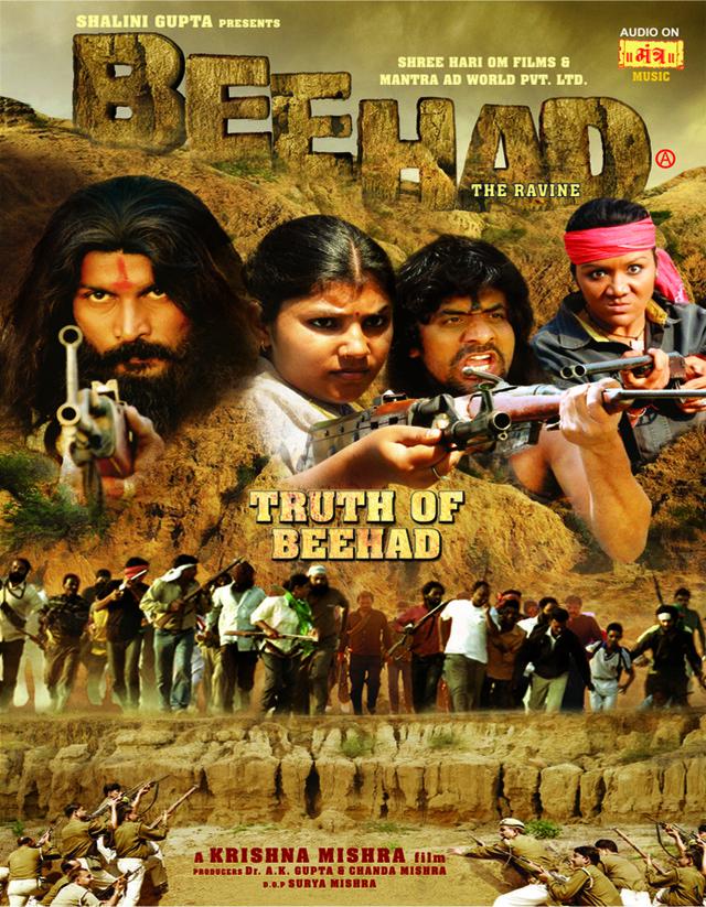 Beehad - Movie Poster #2 (Medium)