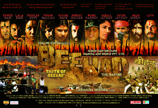 Beehad - Movie Poster #3 (Small)