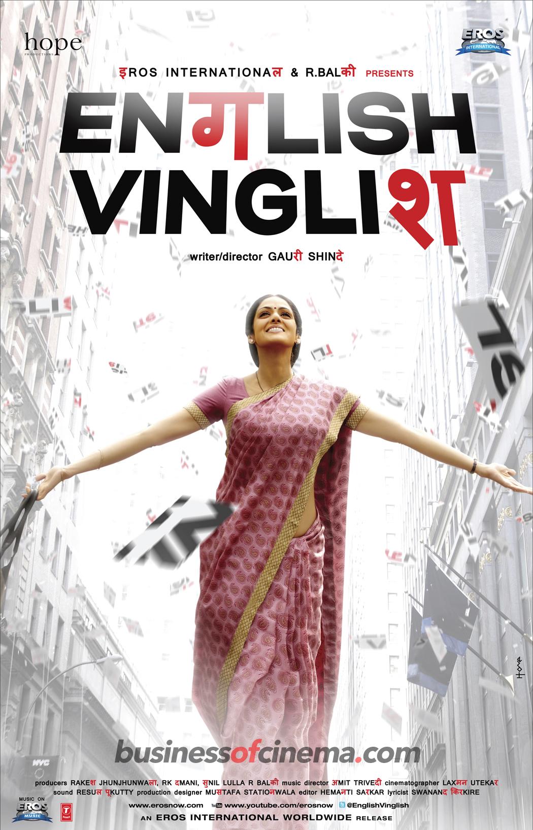 English Vinglish - Movie Poster #1 (Original)