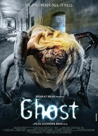 Ghost - Movie Poster #2 (Small)