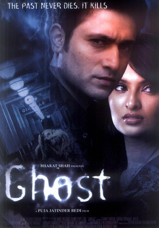 Ghost - Movie Poster #3