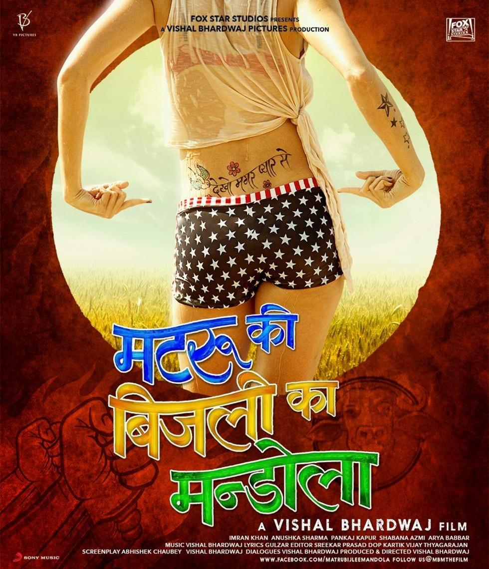 Matru Ki Bijlee Ka Mandola - Movie Poster #2 (Large)