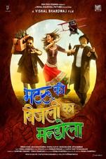 Matru Ki Bijlee Ka Mandola Small Poster