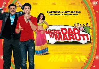 Mere Dad Ki Maruti - Movie Poster #6 (Small)