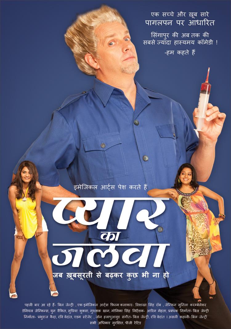Pyar Ka Jalwa - Movie Poster #1 (Original)