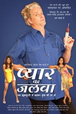 Pyar Ka Jalwa Small Poster