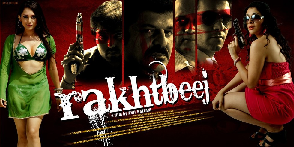 Rakhtbeej - Movie Poster #4 (Large)