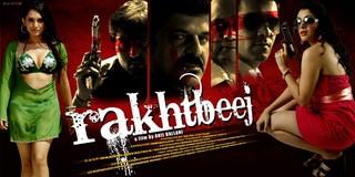 Rakhtbeej - Movie Poster #4 (Small)