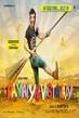 Ramaiya Vastavaiya - Tiny Poster #15