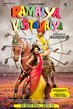 Ramaiya Vastavaiya - Tiny Poster #9