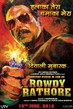 Rowdy Rathore - Tiny Poster #3