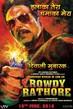 Rowdy Rathore - Tiny Poster #3