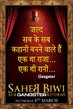Saheb Biwi Aur Gangster Returns - Tiny Poster #2