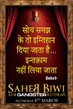 Saheb Biwi Aur Gangster Returns - Tiny Poster #4