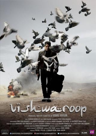 Vishwaroop - Movie Poster #2 (Small)