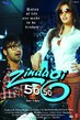 Zindagi 50-50 - Tiny Poster #3