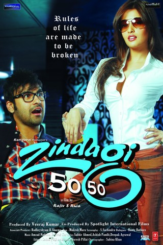 Zindagi 50-50 - Movie Poster #3 (Small)