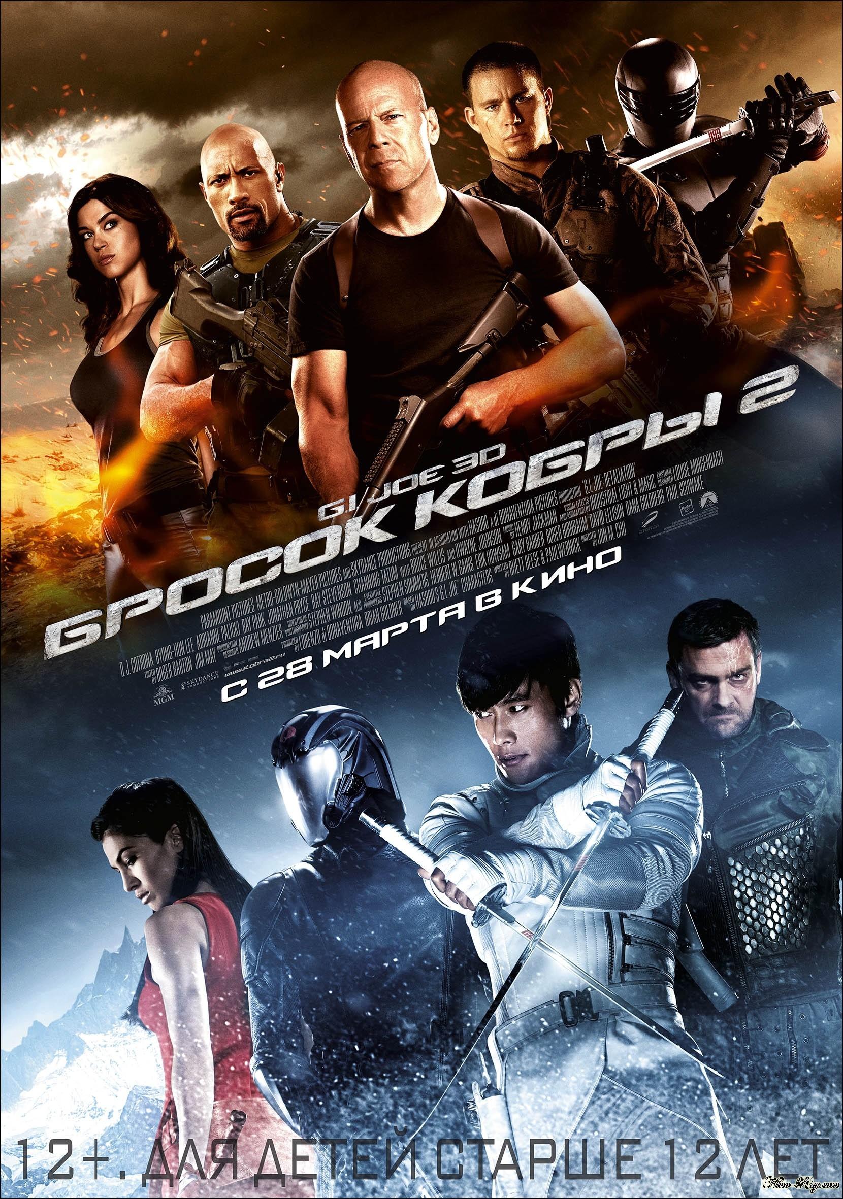 G.I. Joe: Retaliation - Movie Poster #11 (Original)