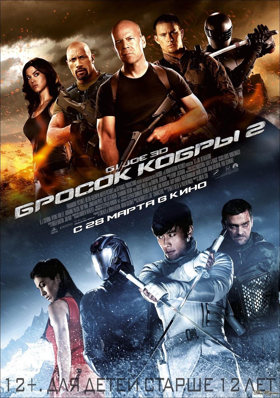 G.I. Joe: Retaliation - Movie Poster #11 (Large)