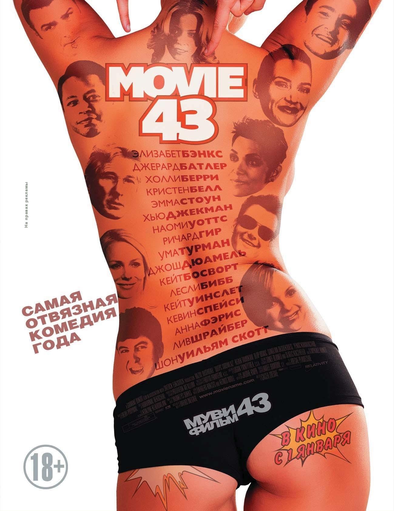 Movie 43 - Movie Poster #2 (Original)