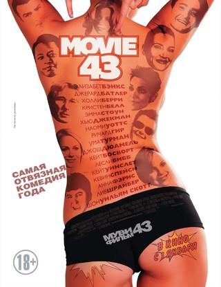 Movie 43 - Movie Poster #2 (Small)