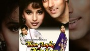 20 years of Hum Aapke Hain Kaun